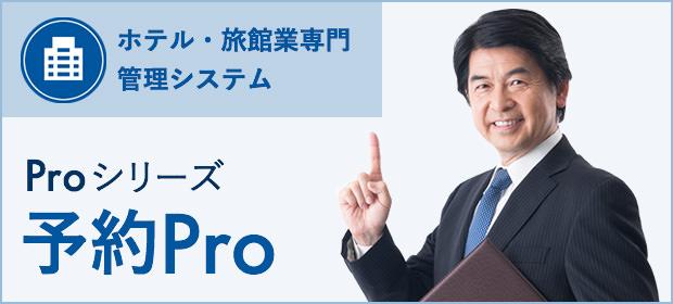 予約Pro