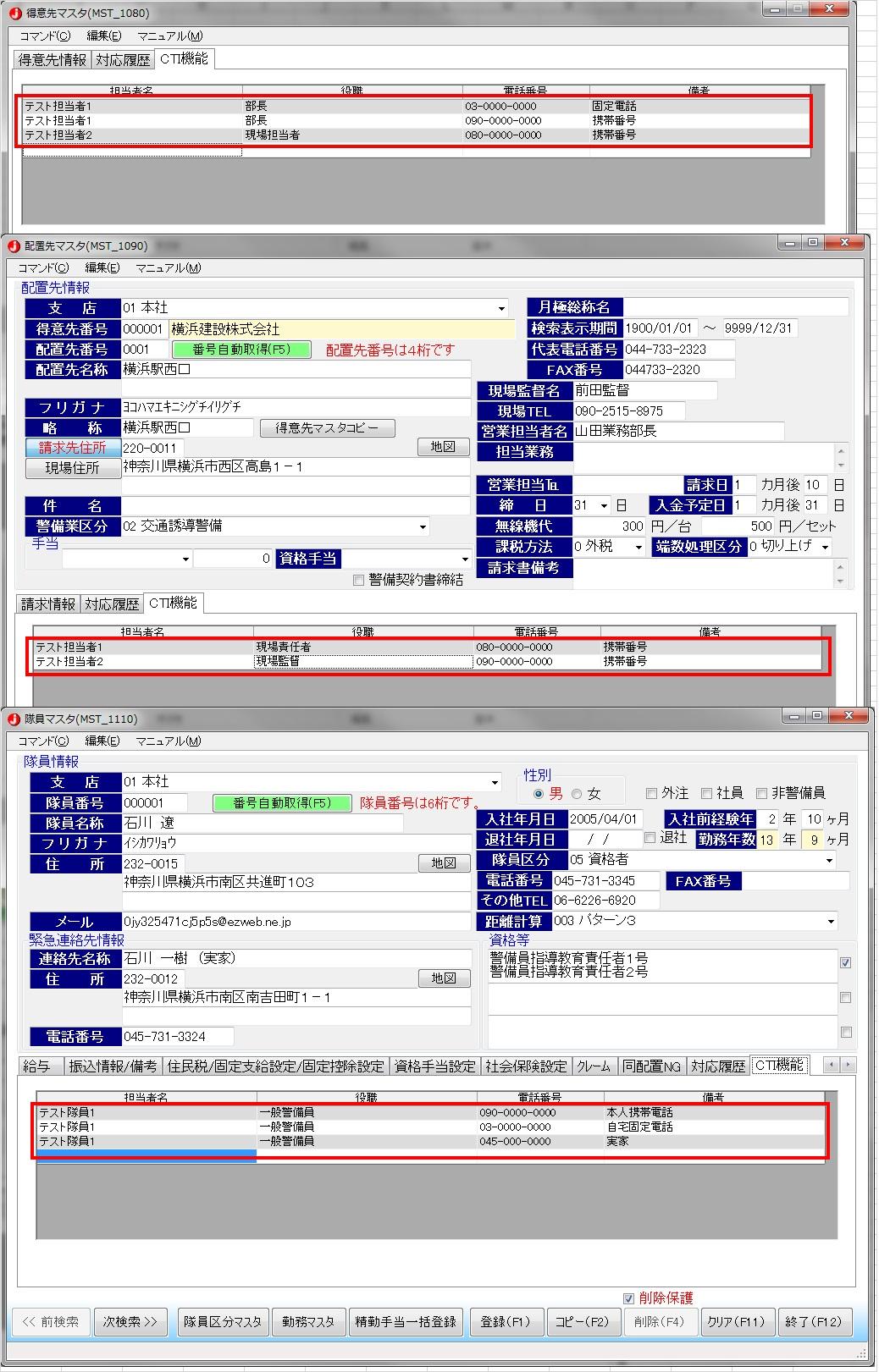 JBCA警備Pro CTIバージョンアップ