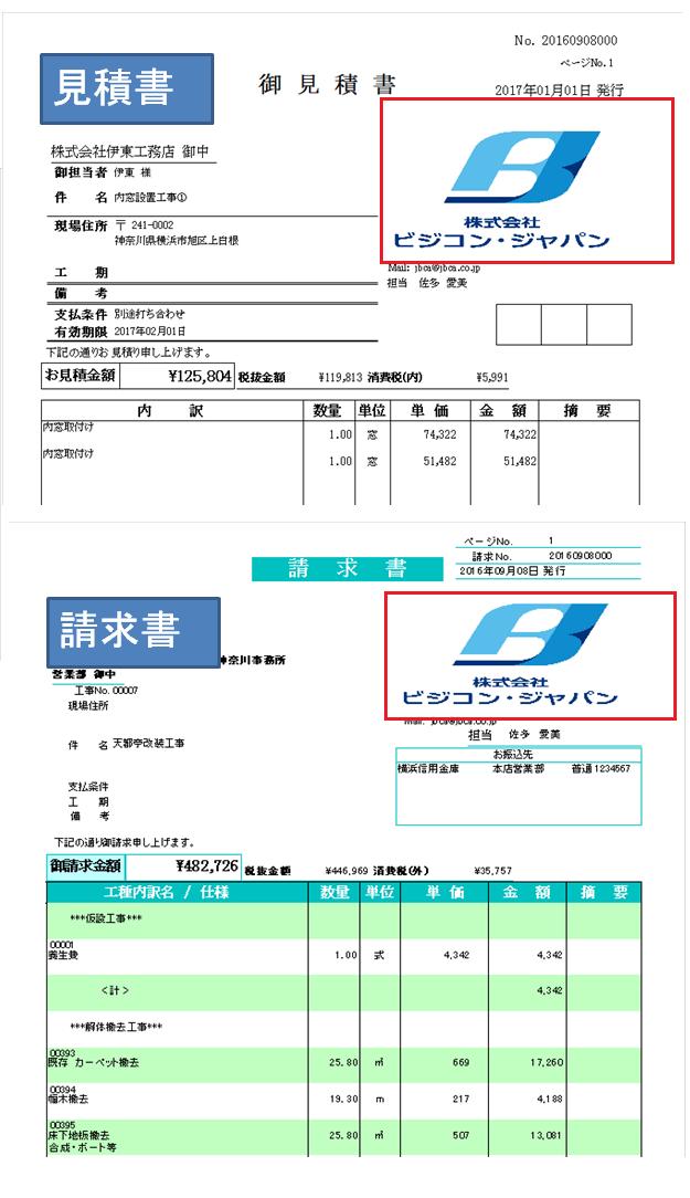 工事Pro(Ver 4.41.00 ②)