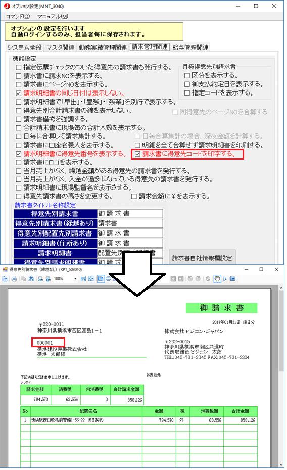 警備Proバージョンアップ(2.06.00)