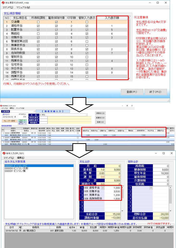 JBCA警備Pro Version2.19.00