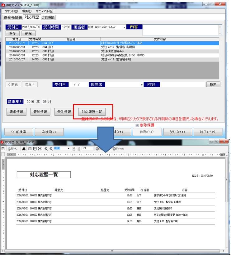 JBCA警備Pro 対応履歴追加