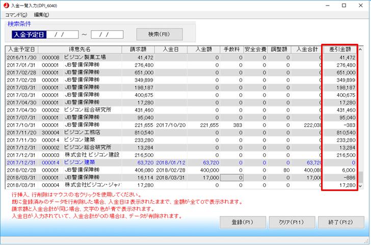 JBCA警備Pro Version2.18.07