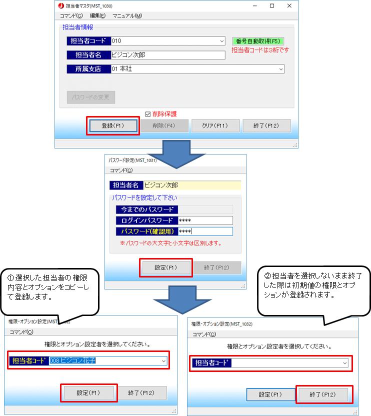 JBCA警備Pro Version2.18.10