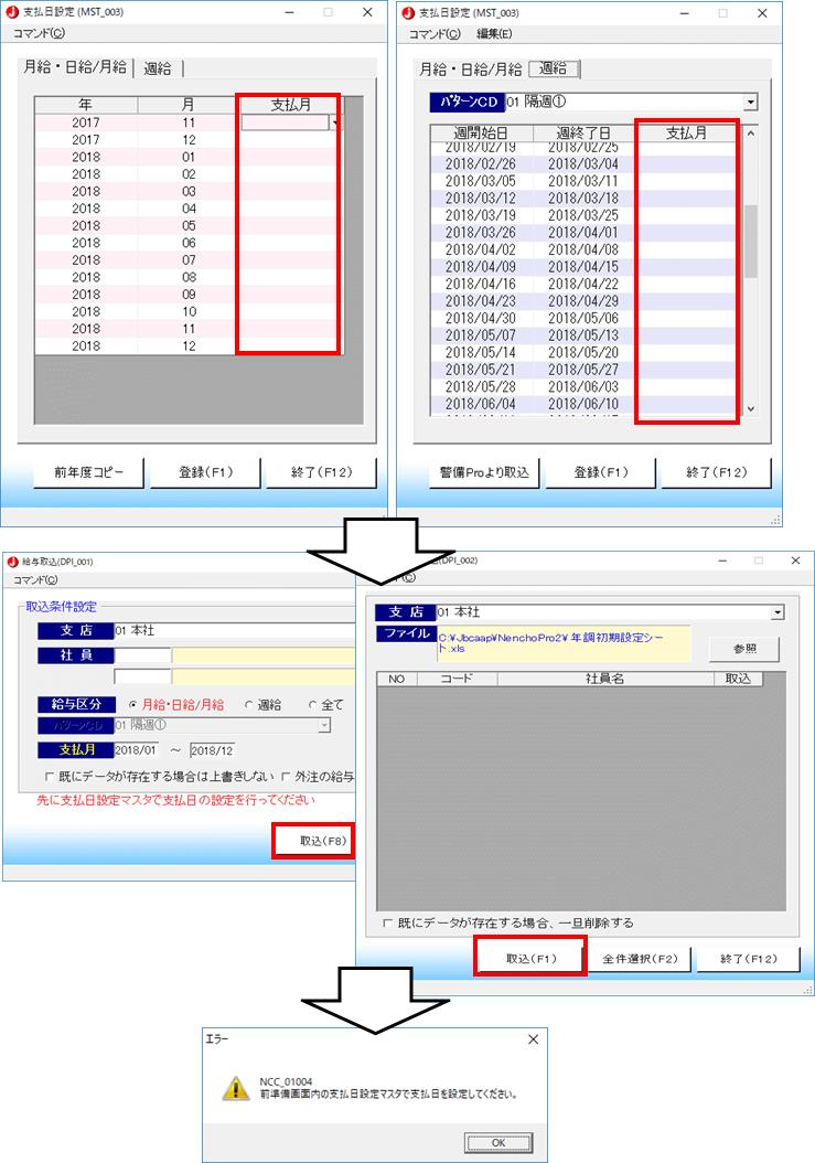 JBCANenchoVersion1.1.1.48-1