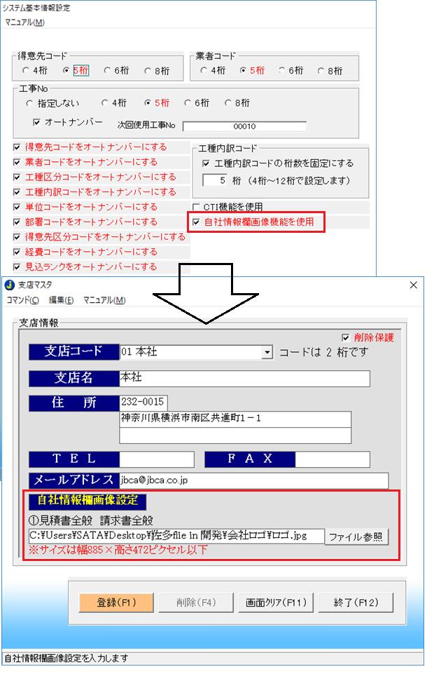 工事Pro(Ver 4.41.00 ①)